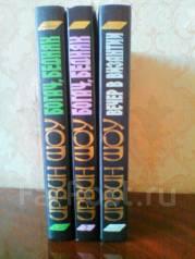 Ирвин Шоу 3 книги. Всё за 100 рублей.