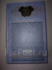 Избранные сочинения Лион Фейхтвангер 3 тома. Всё за 100 рублей.