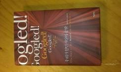 """Книга на корейском языке """"Googled"""" во Владивостоке"""