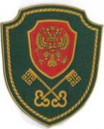 Шеврон Пограничной Службы.