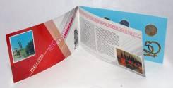 Набор 50 лет Победы, 1995г, в конверте! В отличном состоянии!