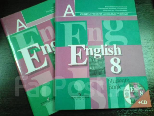 английский язык учебник кузовлев лапа