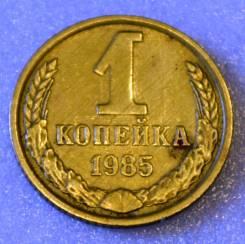 1 копейка 1985 СССР