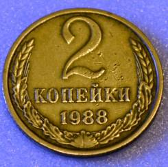 2 копейки 1988 СССР