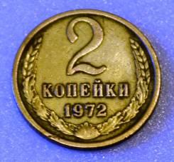 2 копейки 1972 СССР