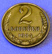 2 копейки 1984 СССР