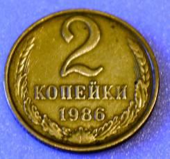 2 копейки 1986 СССР
