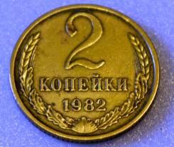 2 копейки 1982 СССР