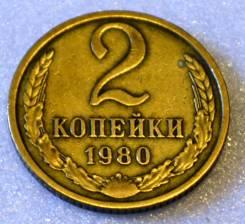 2 копейки 1980 СССР
