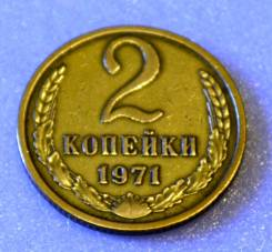 2 копейки 1971 СССР