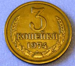 3 копейки 1974 СССР