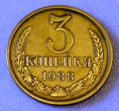 3 копейки 1988 СССР