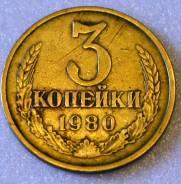 3 копейки 1980 СССР