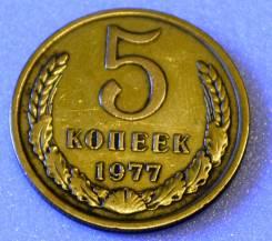 5 копеек 1977 СССР