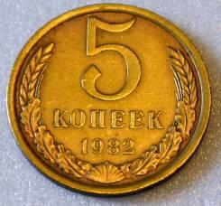 5 копеек 1982 СССР