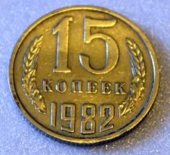 15 копеек 1982 СССР