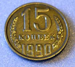 15 копеек 1990 СССР