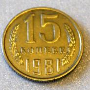15 копеек 1981 СССР