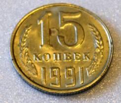 15 копеек 1991 СССР