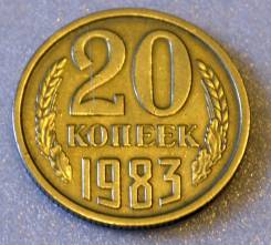 20 копеек 1983 СССР