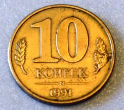 10 копеек 1991 ГКЧП