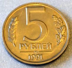 5 рублей 1991 ГКЧП