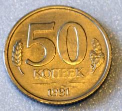 50 копеек 1991 ГКЧП