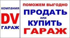 """Агент по недвижимости. ООО """"ДВ Гараж"""". Хабаровск, пригород"""