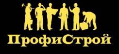 """Отделочник-универсал. ООО """"ПрофиСтрой"""". Хабаровск"""