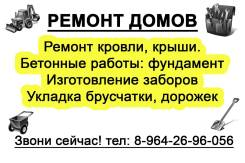 """Компания """"МастерДом"""""""