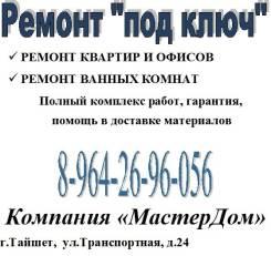 """Компания""""МастерДом"""""""