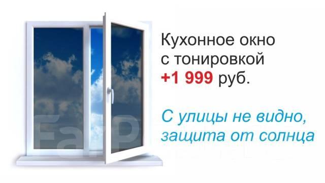 Пластиковые окна за 14 000 рублей!