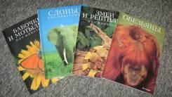 Продам срочно серию Энциклопедий
