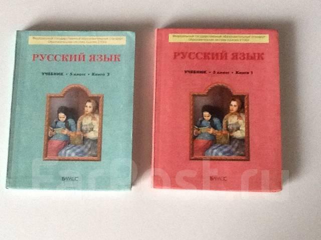 Гдз По Русскому Языку 5 Класс 1 Часть 2100