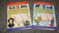Продам срочно энциклопедии