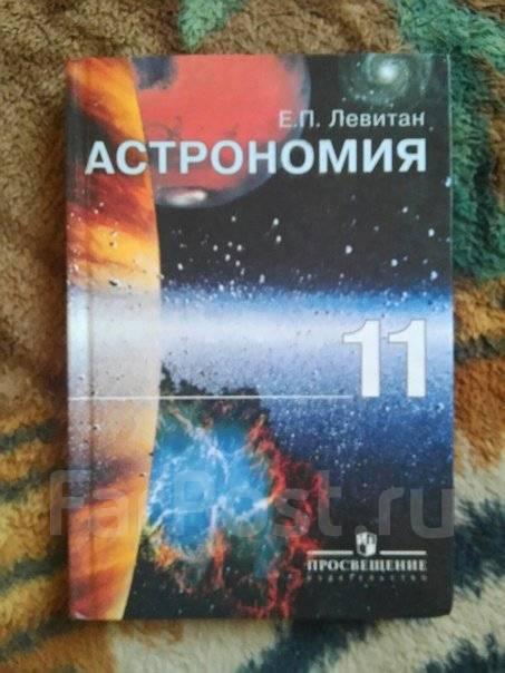 Про учебник по астрономии 10 класс онлайн