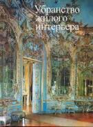 """Книга """"Убранство жилого интерьера от античности до наших дней"""""""