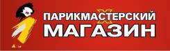 Продавец-консультант. ИП Мигеркина С.Н. Кирова 23