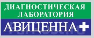 """Директор. ООО """"Медицинский центр АВИЦЕННА"""". Улица Ульяновская 7"""