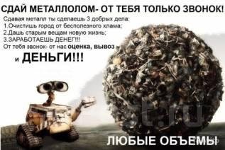 Куплю лом черных и цветных металлов во Владивостоке