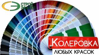 Краски для дорожной разметки.