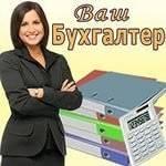 Бухгалтерские услуги для Вашего бизнеса