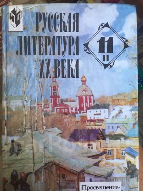 Литература 11 класс учебник журавлев