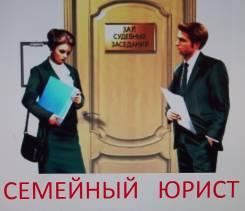 Семейные споры, расторжение брака. взыскан. алиментов, раздел имущества
