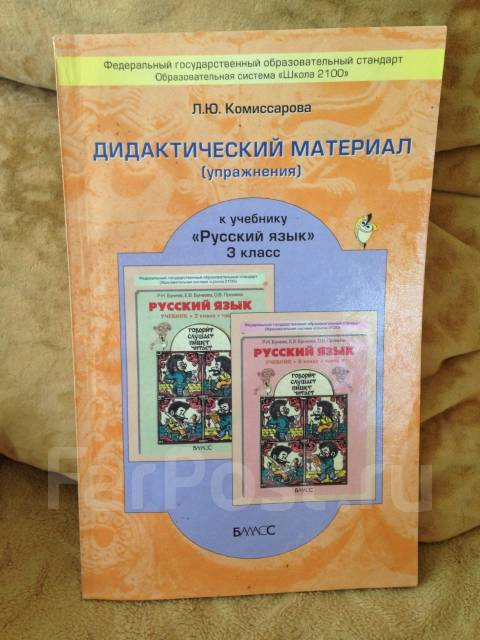 Дидактические Материалы По Русскому Языку 5 Класс Федосеева Ответы