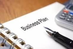 Бизнес-план для малого и среднего бизнеса 2017 г.