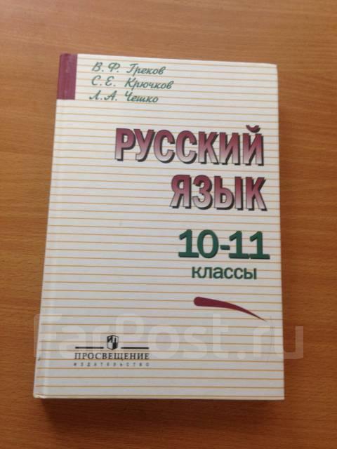 Учебник языку по 10 русскому крючков
