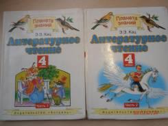 Литературное чтение. Класс: 4 класс