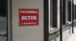 Дежурный администратор. ООО Исток. Улица Кизлярская 20
