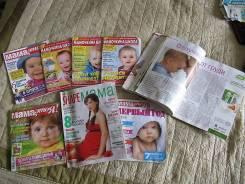 Журналы до родов и после. 15 шт